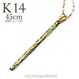 ゴールドネックレス ハワイアンジュエリー 14k ネックレス 14金 ゴールド ネックレス K14 ペンダントトップ バーチカル バー ゴールド ペンダント K10 45cmチェーン付きセット apd1429ad/ プレゼント ギフト gold necklace