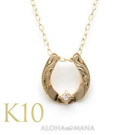 ゴールドネックレス ハワイアンジュエリー ネックレス 10金 ゴールド 馬蹄 ホースシュー ペンダント レディース 女性 K10 イエローゴールド ダイヤモンド 華奢 シンプル 幸運 apdg2869 プレゼント ギフト gold necklace