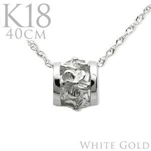 ホワイトゴールドネックレス 18金 k18 チェーン ホワイトゴールド ハワイアンジュエリープチ バレル (K10/40cmチェーン付セット) apdo6491ch18aec プレゼント ギフト