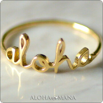 リング 指輪 ハワイアンジュエリー レディース 女性 K18 ゴールド 18金 イエローゴールド アロハ レター ピンキーリング・ファランジリング・ミディリング ari1260 バレンタイン プレゼント ギフト