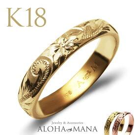 ハワイアンジュエリー リング 18金 k18リング レディース 女性 メンズ 男性 ペアリング ゴールドリング イエローゴールド ピンクゴールド k18ゴールド ピンキーリング k18 arig0043