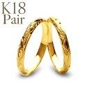 ハワイアンジュエリー リング 18金 k18リング k18 指輪 レディース 女性 メンズ 男性 シルキーゴールド ペアリング イ…