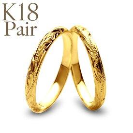 ハワイアンジュエリー リング 18金 k18リング k18 指輪 レディース 女性 メンズ 男性 シルキーゴールド ペアリング イエロー ゴールド K18ゴールド(18金)・幅2mm 華奢