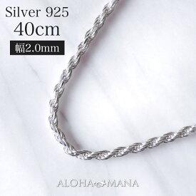 ハワイアンジュエリー ネックレス 幅2.0mm ・40cmカットロープチェーンSILVER925 /hsfoc10252040