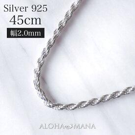 ハワイアンジュエリー ネックレス 幅2.0mm・45cmカットロープチェーンSILVER925 /hsfoc10252045