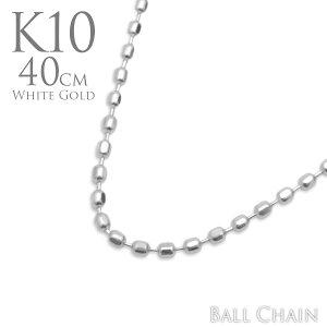 【数量限定】ネックレス・チェーン幅0.8mm 40cm K10ホワイトゴールド キラキラと美しく輝くデコルテのダイヤカットボールチェーン hycch1001wg