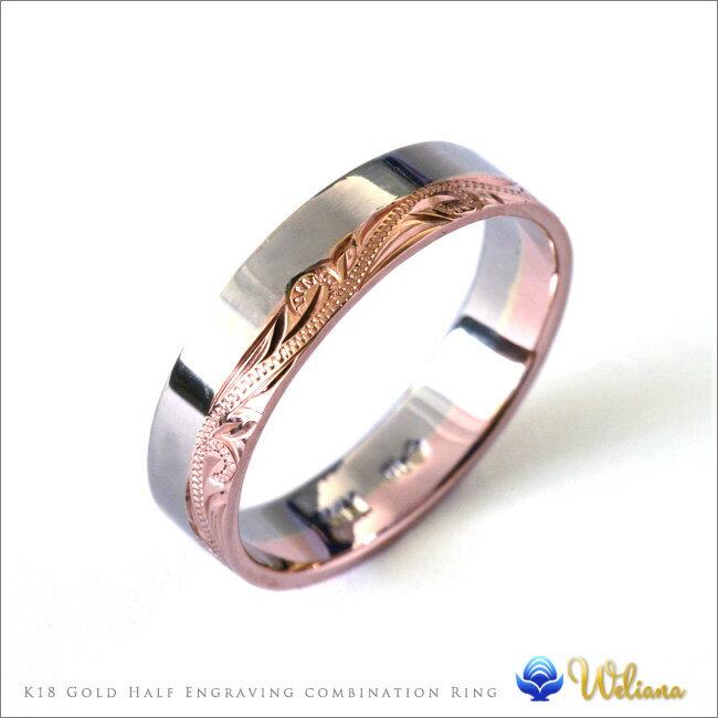 マリッジリング 結婚指輪 ハワイアンジュエリー リング レディース 女性 メンズ 男性 (Weliana)ONLYONE ゴールドリング ハーフエングレイビング コンビネーションカラー K14 /K18 /pt900 オーダーメイド ハンドメイド cdr1395 /プレゼント ギフト