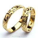 マリッジリング 結婚指輪 ハワイアンジュエリー ペアリング レディース メンズ (Weliana) ONLY ONE バレルプレーンエッジ ゴールドリング ペア...