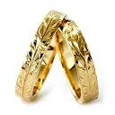 マリッジリング 結婚指輪 ハワイアンジュエリー リング レディース メンズ ペアリング (Weliana) ONLY ONE フラット ゴールドリング キングマ...