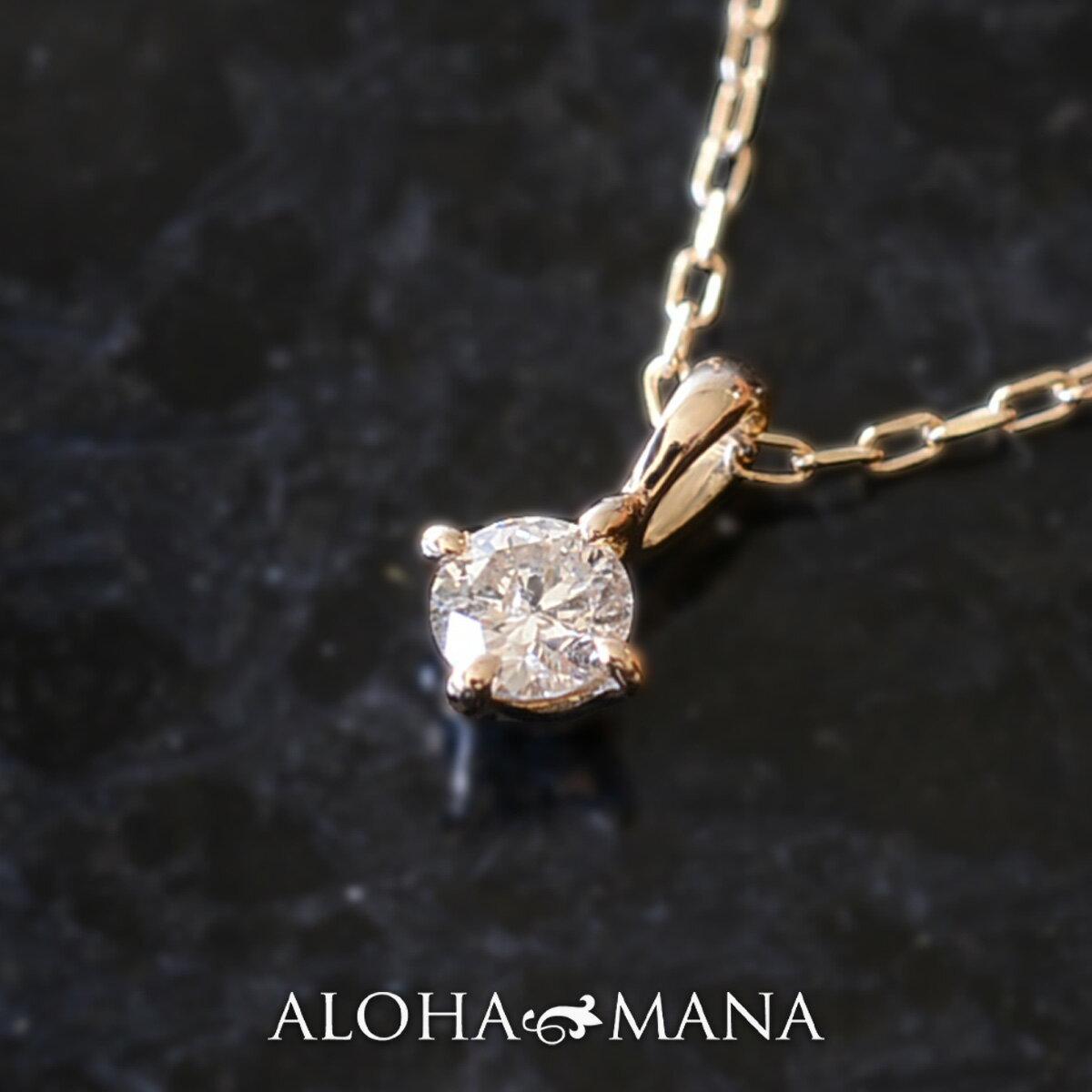 一粒 ダイヤモンド ネックレス ハワイアンジュエリー アクセサリー レディース 女性 [Maxi]マキシ ゴールド ペンダント 華奢な ひと粒 ダイヤモンドネックレス K10 イエローゴールド mxpdn72 ホワイトデー プレゼント ギフト