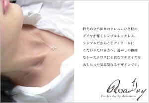 ネックレスレディース【RERALUy】10金K10イエローゴールド・ダイヤモンド0.01ctレーシークロスネックレスrne0086