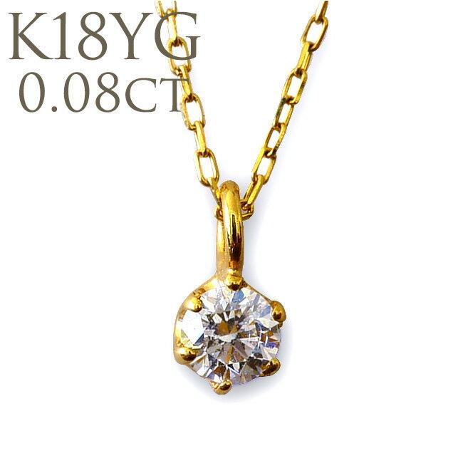 (RERALUy)ネックレス レディース 女性 アクセサリー 18金 K18 18k イエローゴールド ・一粒 ダイヤモンド 0.08ct ネックレス ペンダント rne1382/新作 クリスマス プレゼント