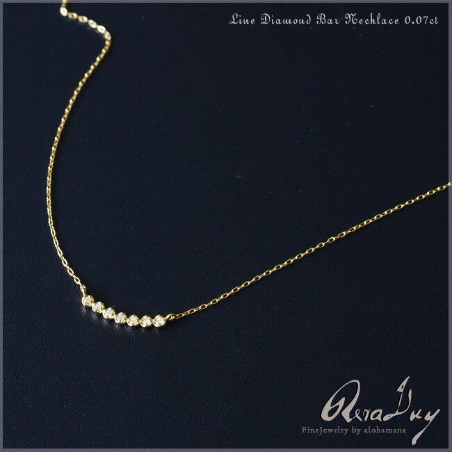 (RERALUy)ネックレス レディース 女性 アクセサリー 10金 K10 18金 K18 イエローゴールド ・ライン ダイヤモンド 0.07ct バー ペンダント ネックレス rpd1271/新作 ホワイトデー プレゼント ギフト