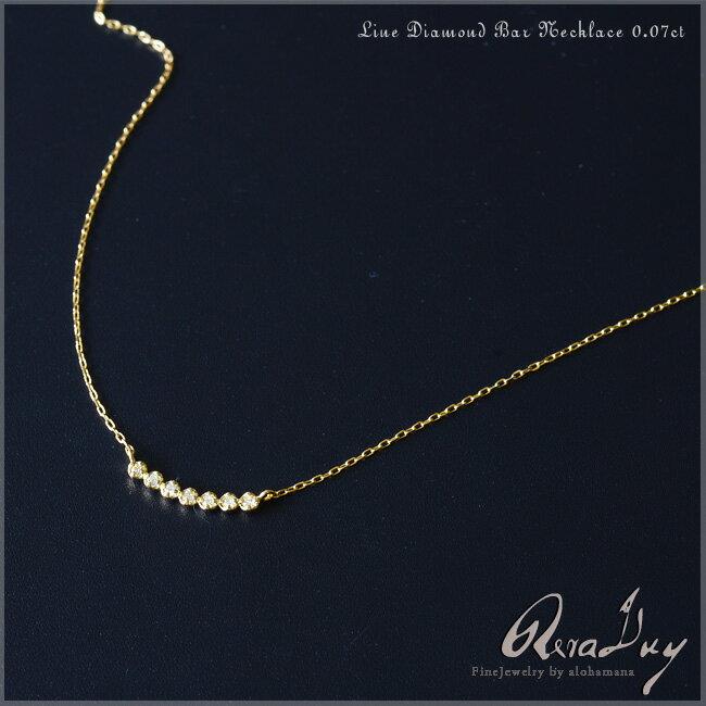 (RERALUy)ネックレス レディース 女性 アクセサリー 10金 K10 18金 K18 イエローゴールド ・ライン ダイヤモンド 0.07ct バー ペンダント ネックレス rpd1271/ プレゼント ギフト