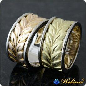 リング 指輪 ハワイアンジュエリーレディース 女性 メンズ 男性 (Weliana)マイレのK18コンビゴールドリング wnri003pyg プレゼント ギフト
