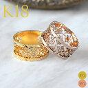 ハワイアンジュエリー リング 指輪 (weliana) K18 k18 18金 ゴールド 2つのエッジタイプから選べる ファンシー レース…