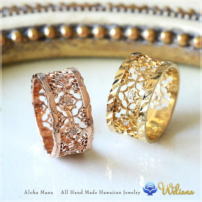 リング 指輪 ハワイアンジュエリーレディース 女性 (Weliana) 2つのエッジタイプから選べる ファンシー レース リングK18 (18金) イエローゴールド ピンクゴールド ホワイトゴールド wri1329/新作 ホワイトデー プレゼント ギフト