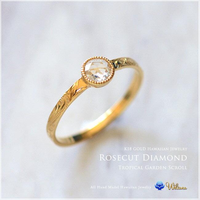 ダイヤモンド リング 指輪 ハワイアンジュエリーレディース 女性 (K18 ゴールド 18金) ローズカット ダイヤモンド 一粒ソリティアリング イエローゴールド wri1356/新作 プレゼント ギフト