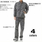 【豊富なサイズM〜5L】【送料無料】HUMMER ハマー 裏メッシュ ウィンドブレーカー 上下セット