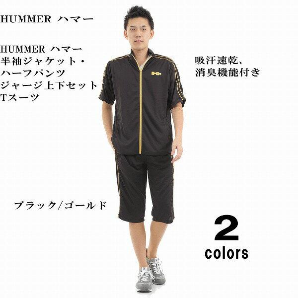 【豊富なサイズM〜5L】【送料無料】HUMMER ハマー 吸汗速乾、消臭機能付き 半袖ジャケット・ハーフパンツ メンズ ジャージ上下セット Tスーツ