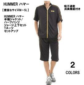 【豊富なサイズM〜5L】【送料無料】HUMMER ハマー 吸汗速乾、消臭機能付き 半袖ジャケット・ハーフパンツ メンズ ジャージ上下セット Tスーツ セットアップ