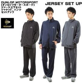 【ダンロップとアロール21コラボモデル】【送料無料】DUNLOP MOTORSPORT(ダンロップモータースポーツ)メンズ ジャージ上下セット ジャケット、パンツ セットアップ