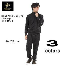 【送料無料!!】DUNLOPダンロップ メンズ レディース 兼用 ジャージ 上下セット