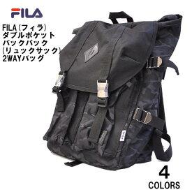 【2019年最新モデル】【送料無料!!】FILA(フィラ)ダブルポケット バックパック(リュックサック)2WAYバッグ