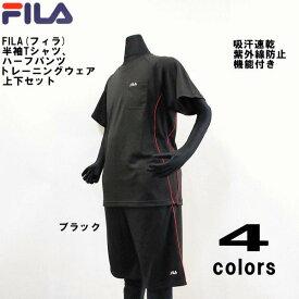 【最新モデル!!】【送料無料!!】FILA(フィラ)吸汗速乾 紫外線防止 半袖Tシャツ、ハーフパンツ メンズ トレーニングウェア上下セット 上下セットアップ半袖ジャージ 夏用ジャージ