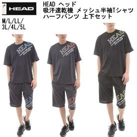 【送料無料】HEAD ヘッド 大きいサイズ 吸汗速乾機 メッシュ半袖Tシャツ ハーフパンツ 上下セット メンズ レディース 男女兼用 M L LL 3L 4L 5L ビッグサイズ サウナスーツのインナーにも 夏用ジャージ