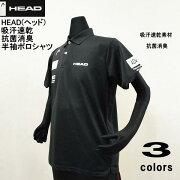 【送料無料】HEAD(ヘッド)吸汗速乾・抗菌消臭メンズ半袖ポロシャツ