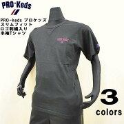 【2枚以上お買い上げで送料無料!!】PRO-kedsプロケッズスリムフィットメンズロゴ刺繍入り半袖Tシャツ