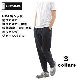 【2枚以上お買い上げで送料無料】HEAD(ヘッド)前ファスナー・裾ファスナー付き 抗菌消臭・吸汗速乾 メンズ ホッピング ジャージパンツ