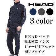 【送料無料】HEAD(ヘッド)吸汗速乾ブルゾン型メンズジャージ上下セット
