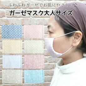 ガーゼマスク【大人サイズ】 マスク 手作り 日本製 就寝時 ダブルガーゼ6枚重ね【メール便対応】