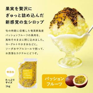 奄美群島のパションフルーツ生シロップ【お得用1kg】