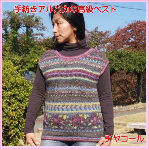 (送料無料)手紡ぎアルパカの高級手編みベスト/極上の肌触りと暖かさ/カラフルなデザインが魅力/レディース/選べる5色/暖かい