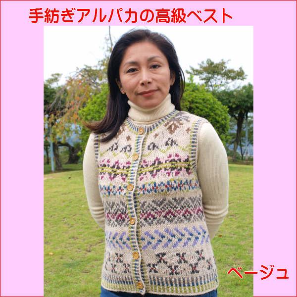 (送料無料)手紡ぎアルパカの高級手編みベスト/極上の肌触りと暖かさ/カラフルなデザインが魅力/レディース/選べる4色/暖かい