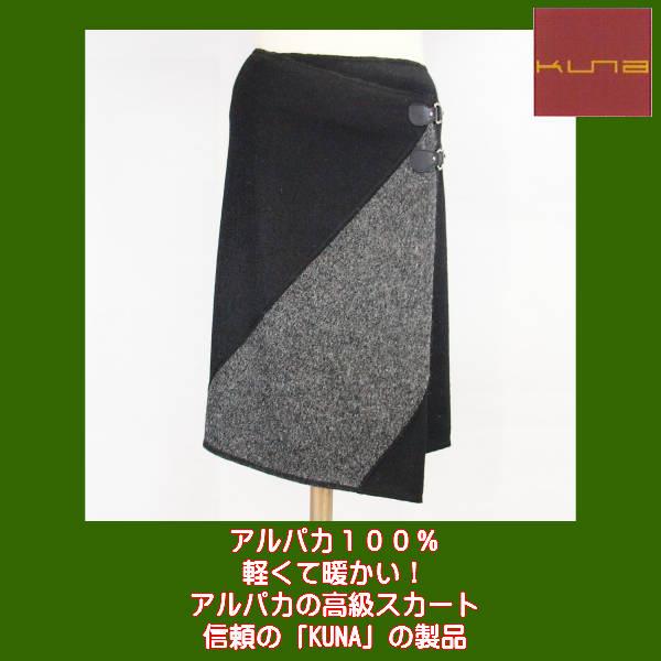 (送料無料)ペルーより直輸入 アルパカの高級婦人スカート/素敵なデザインが魅力/極上の肌触りと暖かさ/レディース/気品漂う黒/暖かい