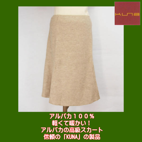 (送料無料)ペルーより直輸入 アルパカの高級婦人スカート/素敵なデザインが魅力/極上の肌触りと暖かさ/レディース/お洒落なベージュ/暖かい