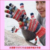 可愛くてカラフルな手編み手袋
