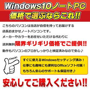 【中古】中古パソコン中古ノートパソコンWindows10おまかせノートPC・梅15型ワイドノートパソコンメモリ2GBHDD160GBDVDROM15インチワイド無線LANWindows10HomeKingsoftWPSOffice付き【あす楽対応】