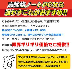 【中古】中古パソコン中古ノートパソコンWindows10おまかせノートPC・極15型ワイドノートパソコン新品SSD240GBメモリ8GBCorei5DVDマルチ15インチワイド無線LANWindows10HomeKingsoftWPSOffice付き【あす楽対応】