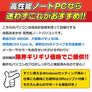 送料無料新品SSD480GB搭載おまかせノートPC【極】Corei5メモリ8GBDVD15インチワイドWindows1064bit無線LANOffice付き|中古ノートパソコン中古パソコンノートパソコン中古ノートパソコンSSDCorei5ノートPCリフレッシュPCA4おすすめ【中古】