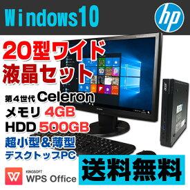 【中古】 Acer Veriton VN4630G-A14D 超小型 薄型 軽量 デスクトップパソコン 20型ワイド液晶セット Celeron G1840T メモリ4GB HDD500GB USB3.0 無線LAN Bluetooth Windows10 Pro 64bit Kingsoft WPS Office付き 新品キーボード&マウス付属