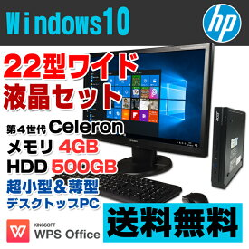 【中古】 Acer Veriton VN4630G-A14D 超小型 薄型 軽量 デスクトップパソコン 22型ワイド液晶セット Celeron G1840T メモリ4GB HDD500GB USB3.0 無線LAN Bluetooth Windows10 Pro 64bit Kingsoft WPS Office付き 新品キーボード&マウス付属