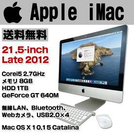 【中古】 Apple iMac (21.5-inch, Late 2012) MD093J/A デスクトップパソコン 21.5型ワイド液晶一体型 Corei5 2.7GHz メモリ8GB HDD1TB GeForce GT 640M 無線LAN Bluetooth Webカメラ Mac OS X 10.15 Catalina キーボード&マウス付属