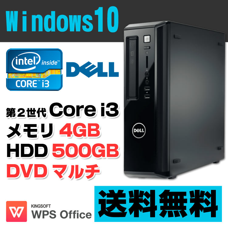 【中古】 DELL Vostro 260s デスクトップパソコン Corei3 2120 メモリ4GB HDD500GB DVDマルチ Windows10 Home 64bit Kingsoft WPS Office付き 【あす楽対応】