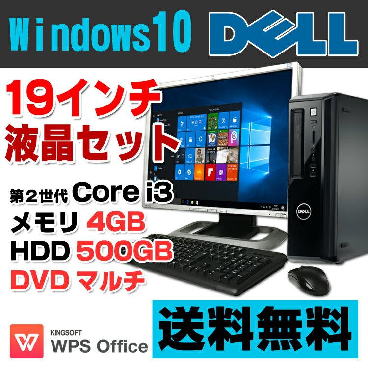 【中古】 DELL Vostro 260s デスクトップパソコン 19型液晶セット Corei3 2120 メモリ4GB HDD500GB DVDマルチ Windows10 Home 64bit Kingsoft WPS Office付き 新品キーボード&マウス付属 【あす楽対応】