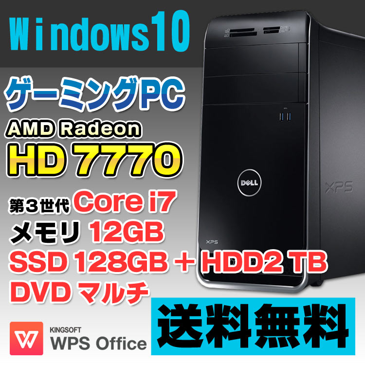 【中古】 DELL XPS 8500 ゲーミングPC デスクトップパソコン Corei7 3770 メモリ12GB SSD128GB+HDD2TB DVDマルチ Radeon HD 7770 USB3.0 Windows10 Home 64bit Kingsoft WPS Office付き